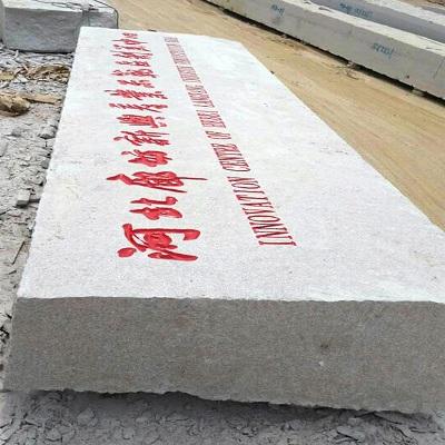 企业大型标志石门牌石